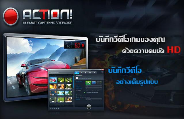 Mirillis Action! 1.19.2 โปรแกรมบันทึกวีดีโอ หรือจับภาพจากหน้าจอคอมพิวเตอร์ Capture-20130915-165445