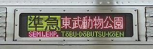 東京メトロ半蔵門線 東武伊勢崎線 準急 東武動物公園行き 8500系側面