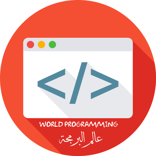 عالم البرمجة