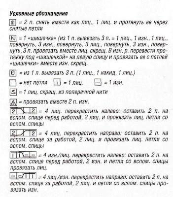http://www.vyazemsami.ru// Пуловер с косами и «шишечками» Условные обозначения