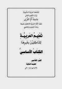 تعليم العربية للناطقين بغيرها الجزء الخامس - كتابي أنيسي