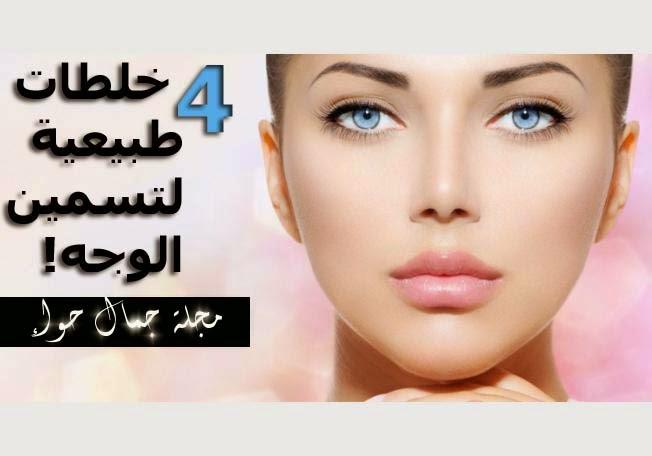 4 خلطات طبيعية لتسمين الوجه!