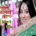 Doli Armaanon Ki Episode 346 23rd March 2015 Zee TV