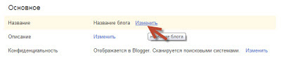 изменить значение параметра название блога на blogger.com