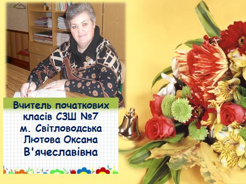 Блог Оксаны Лютовой