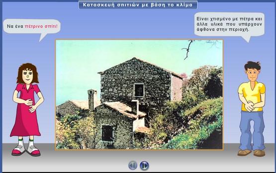 http://photodentro.edu.gr/photodentro/ged18_spitia-klima_pidx0013246/klima_spitia.dcr