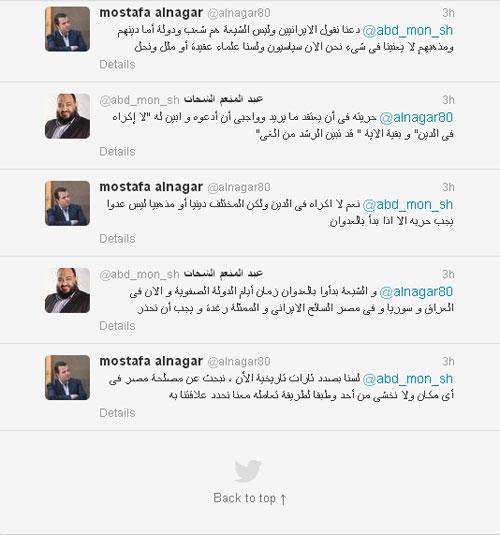 الشيخ عبد المنعم الشحات ومصطفي النجار وحوار علي تويتر حول الشيعة