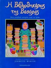 Η βιβλιοθηκάριος της Βασόρας
