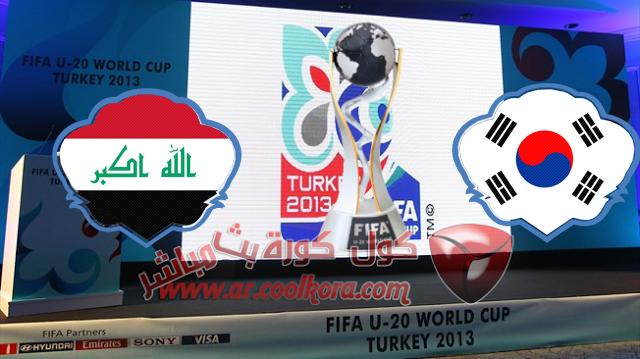 مشاهدة مباراة العراق وكوريا الجنوبية بث مباشر 7-7-2013 كأس العالم للشباب Iraq vs South Korea