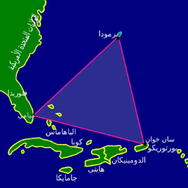 """اسطورة مثلث """"برمودا"""""""