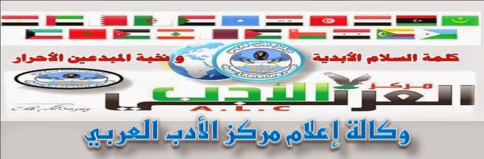 وكالة إعلام مركز الأدب العربي