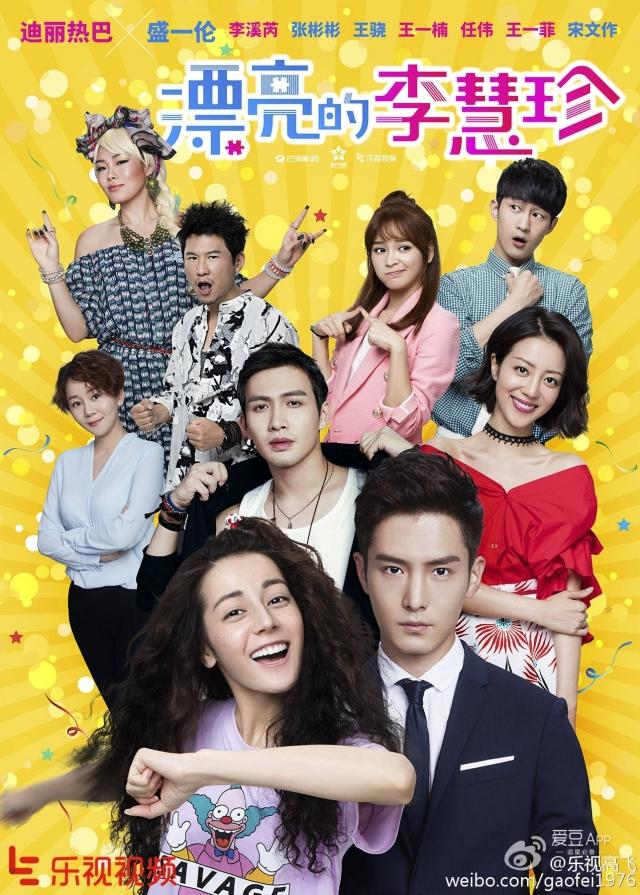 Lý Huệ Trân Xinh Đẹp - Pretty Li Hui Zhen (2017)
