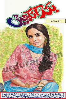 Band Aankhen (urdu novels) By MA Rahat