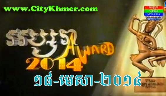 Apsara TV Award 18-04-2014