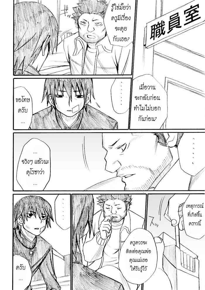 อ่านการ์ตูน Onani Master Kurosawa 24 ภาพที่ 18
