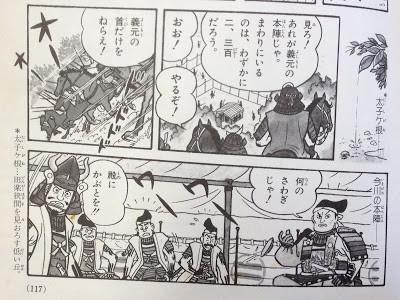 学習漫画 桶狭間