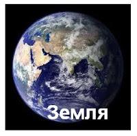 Наша рідна планета