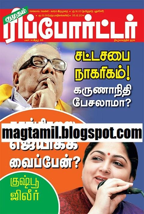 Kumudam Reporter 05-12-2014 Tamil Magazines Read Online Free