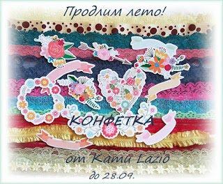 до 28 сентября летняя конфетка от Кати