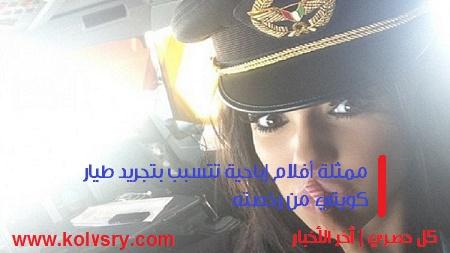 """""""كلوي خان"""" ممثلة أفلام إباحية تتسبب بتجريد طيار كويتي من رخصته"""