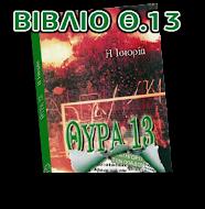 Βιβλίο Θύρας 13 (διαθέσιμο στον σύνδεσμο)