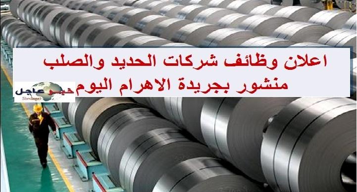 اعلان وظائف شركات الحديد والصلب منشور بجريدة الاهرام اليوم