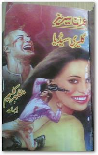 Gleri seedia Imran Series