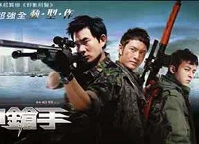 The Sniper (Hong Kong)