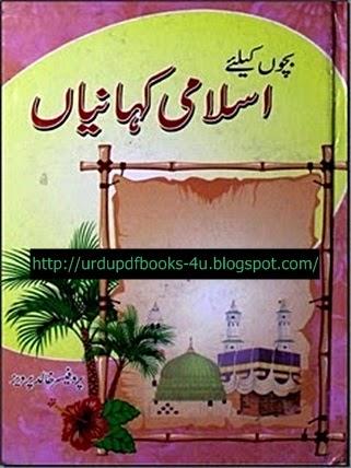 Bachoon ki Islami Kahaniyaan kitab