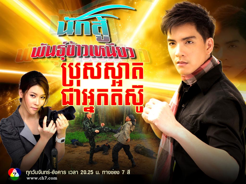 Moviesposts Blogspot Khmer Movie Comedy Funny Clips