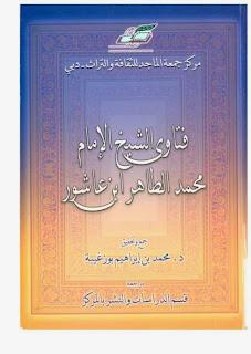 فتاوى الشيخ الإمام محمد الطاهر ابن عاشور