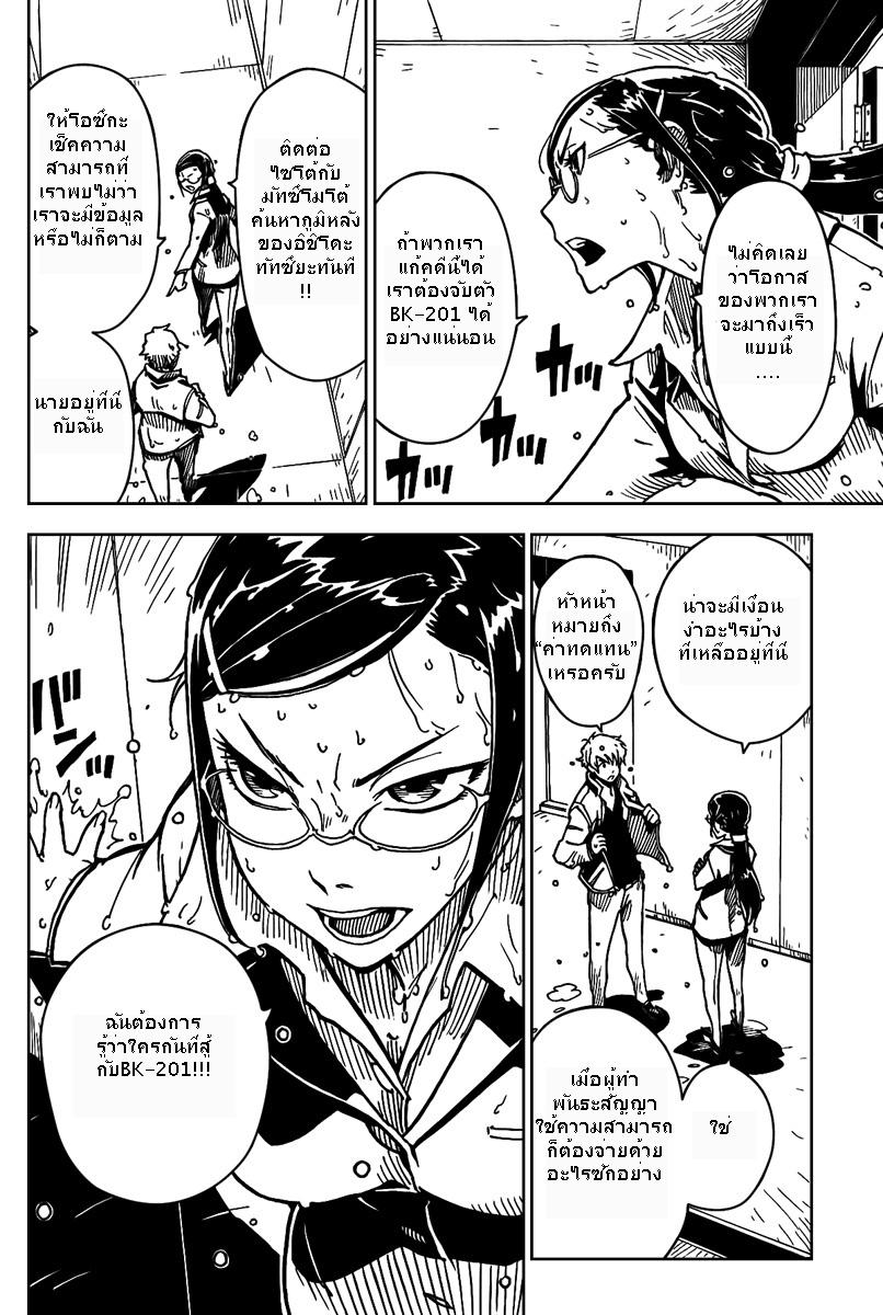 อ่านการ์ตูน Darker Than Black Shikkoku No Hana 1 ภาพที่ 17