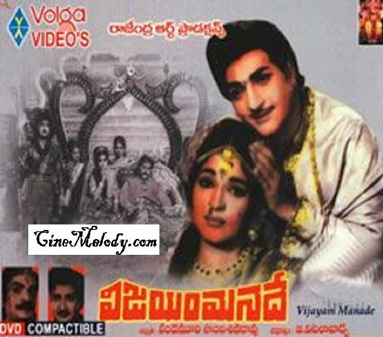 Vijayam Manade 1970