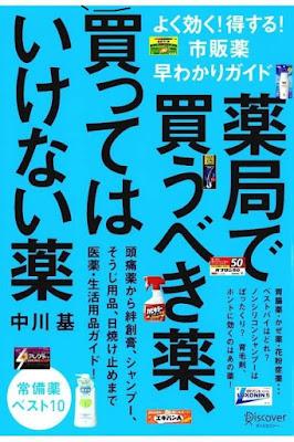 薬局で買うべき薬、買ってはいけない薬 よく効く!得する!市販薬早わかりガイド [Yakkyoku De Kaubeki Kusuri, Katte Haikenai Kusuri Yoku Kiku! Tokusuru! Shihan Yaku Hayawakari Guide] rar free download updated daily