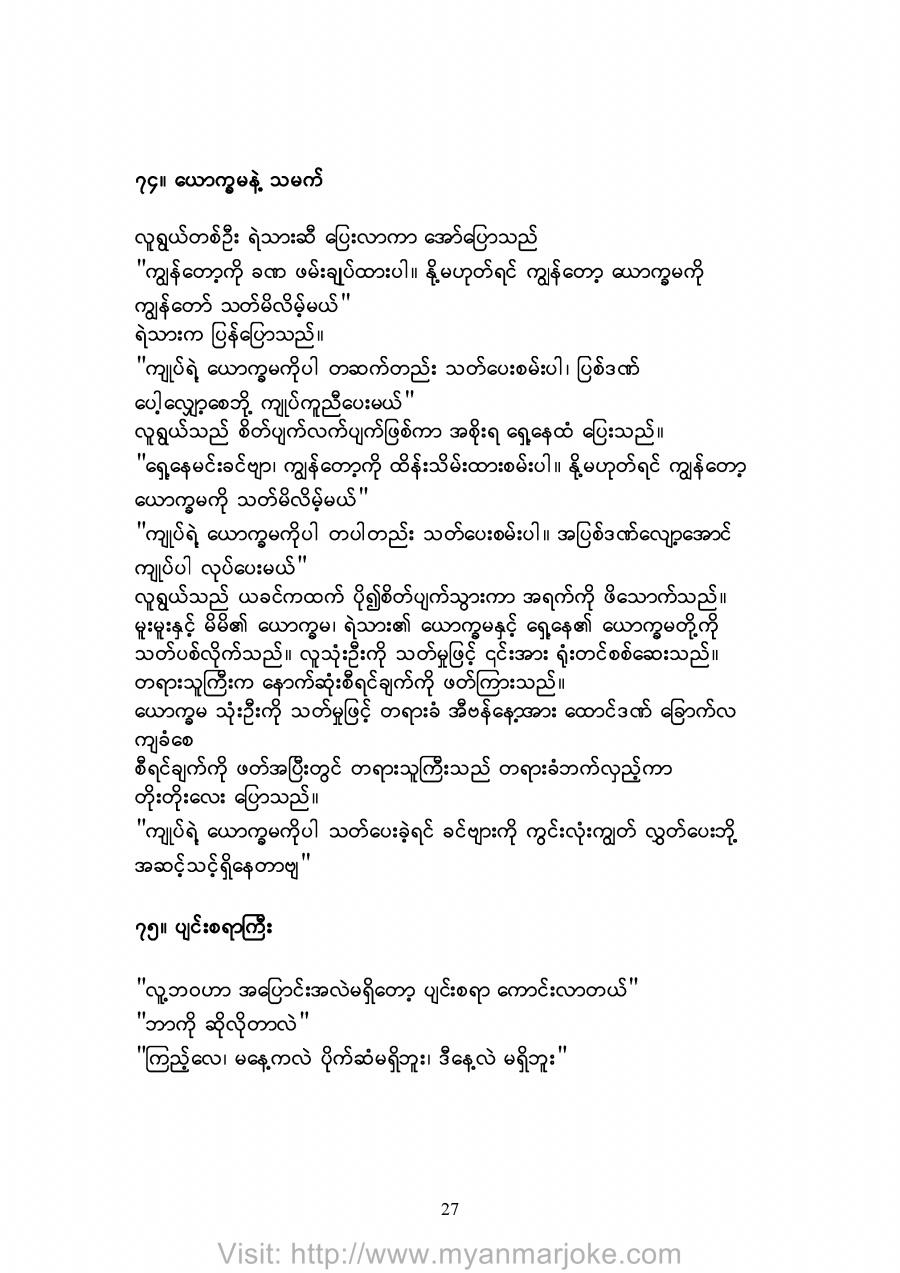 It is Boring ..., myanmar jokes