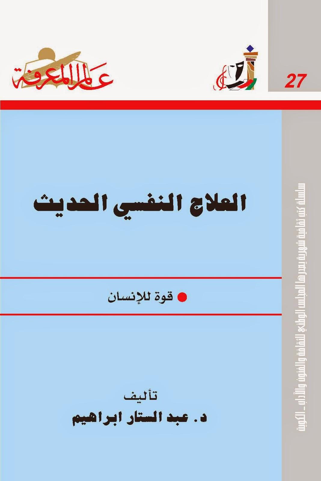 العلاج النفسي الحديث لـ عبد الستار إبراهيم