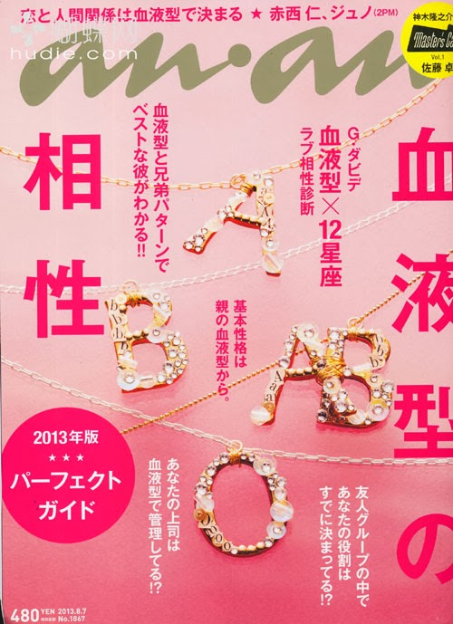 anan (アン・アン) Volume 1867 Jin Akanishi  赤西仁 Junho of 2PM