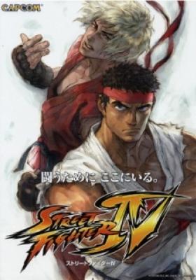 Street Fighter IV: Aratanaru Kizuna (Dub)