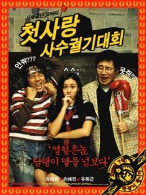Tình Đầu Cuồng Phong USLT - Crazy First Love USLT (2003)