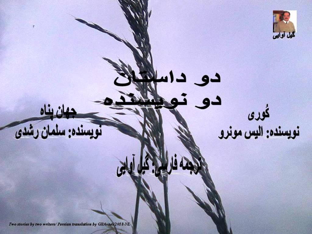 دو داستان دو نویسنده-الیس مونرو/سلمان رشدی