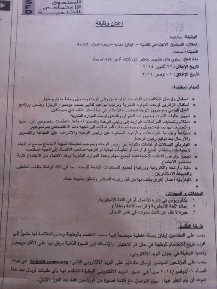 مطلوب سكرتيرة للعمل لدى الصندوق الإجتماعي للتنمية - صنعاء