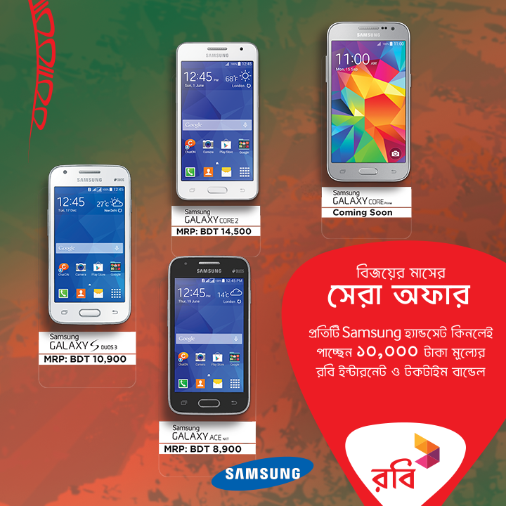 Robi-Victory-Month-Smartphone-Offer-Samsung-Galaxy-Ace-NXT-S-Duos-3-Core2-Prime
