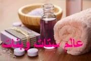 علاج رائحة الفم الكريهة نهائيا وللابد باقوى خلطات لازالة الرائحة الكريهة من الفم