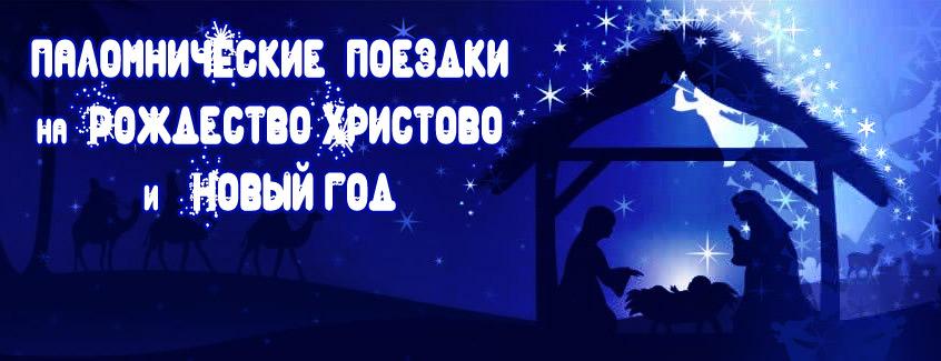 Паломничество на Рождество