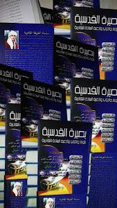 Download Kitab Bashirotul Qudsiyyah