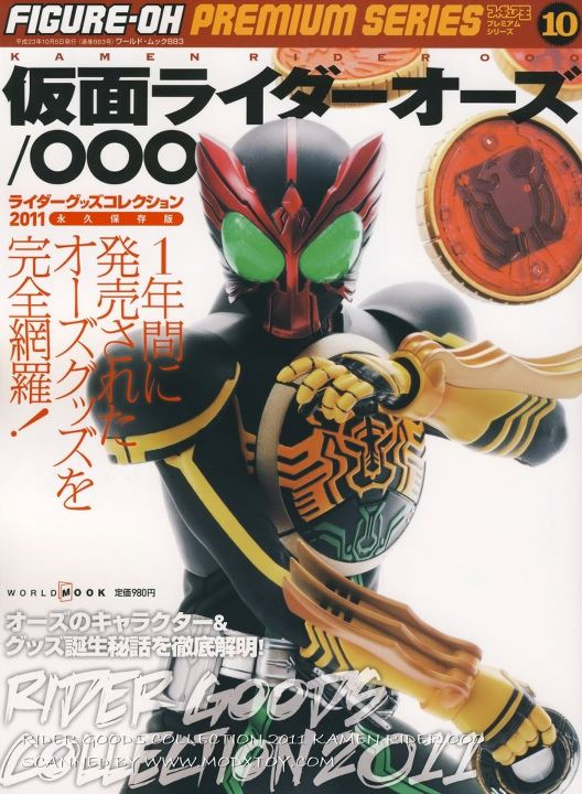 [SCANS] Figure-Oh Premium Series: Rider Goods Collection 2011