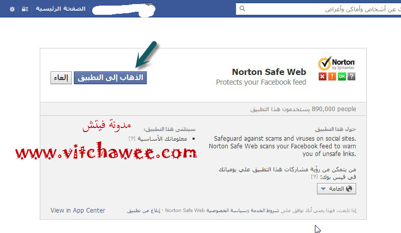 التخلص من فيروسات الفيس بوك,شرح التخلص من تطبيقات الفيس بوك الضارة