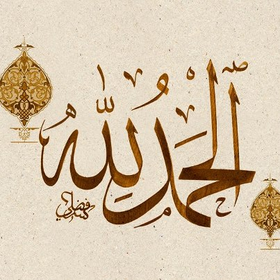 Alhamdulillah Wallpapers 2013 Islamic Wallpapers Kaaba Madina Ramadan Eid Calligraphy