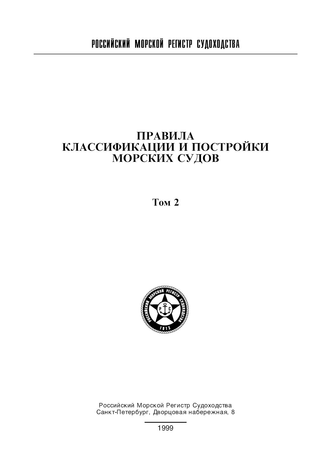 Российский Морской Регистр Судоходства 2