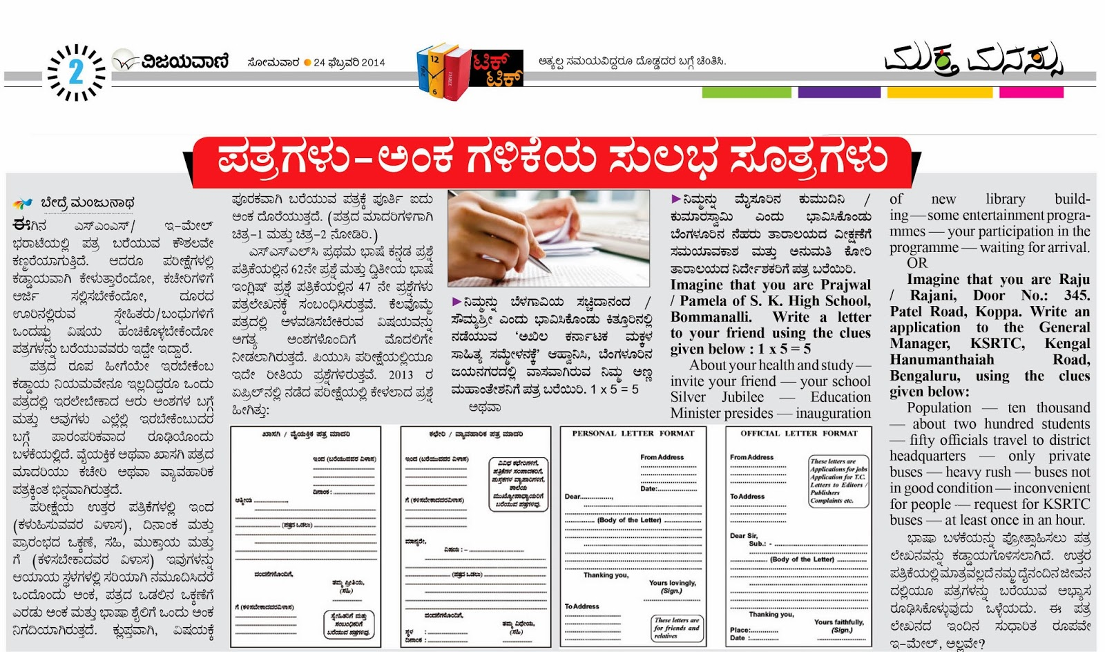 letter writing for sslc and puc students vijayavani student mitra 24 feb 2014